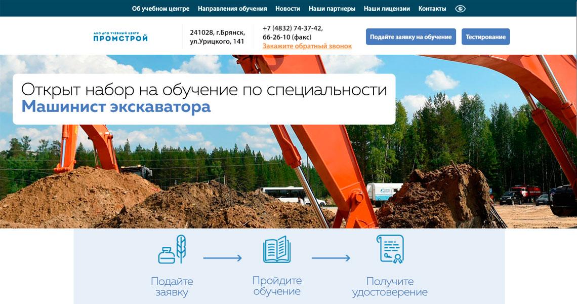 Редизайн сайта и замена CMS ukkps.ru