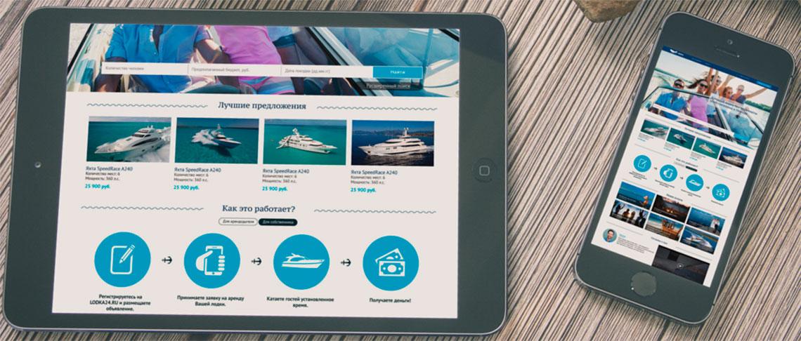 Промо-сайт для сервиса аренды лодок