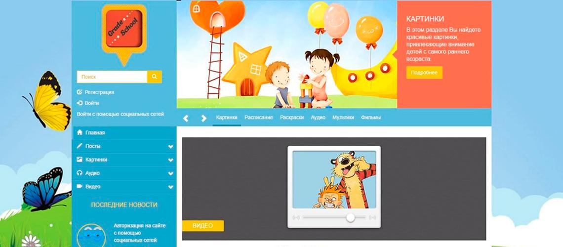 Сайт для учителя средней школы