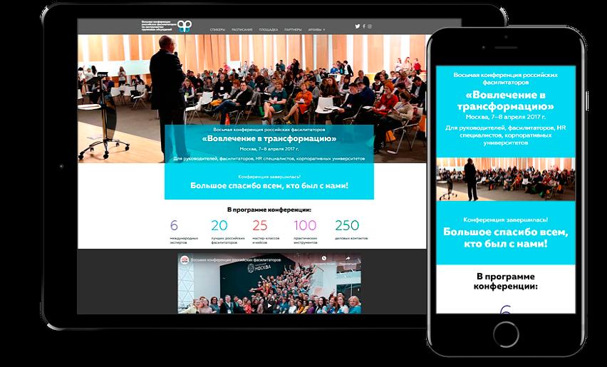 Landing Page для восьмой конференции