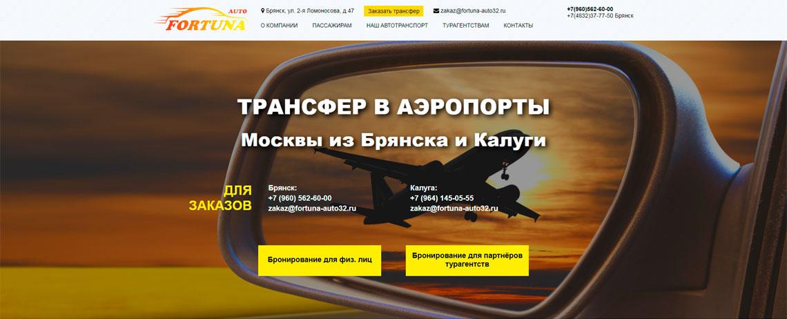 Корпоративный сайт fortuna-auto32.ru