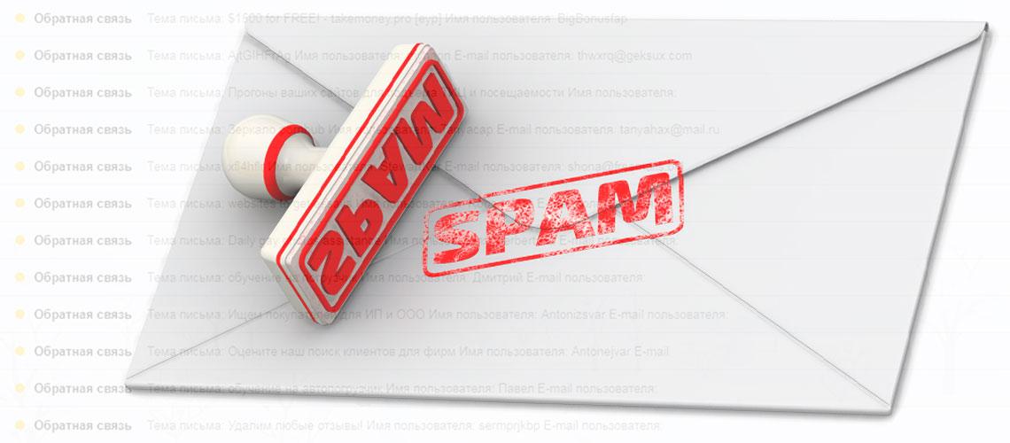 Защита от спама для формы обратной связи
