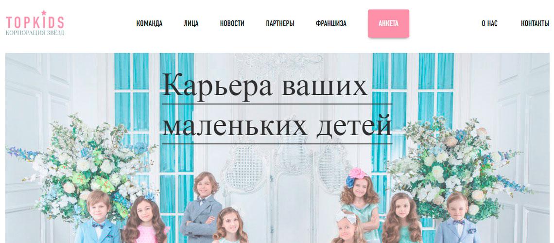 Сайт для детского модельного агентства