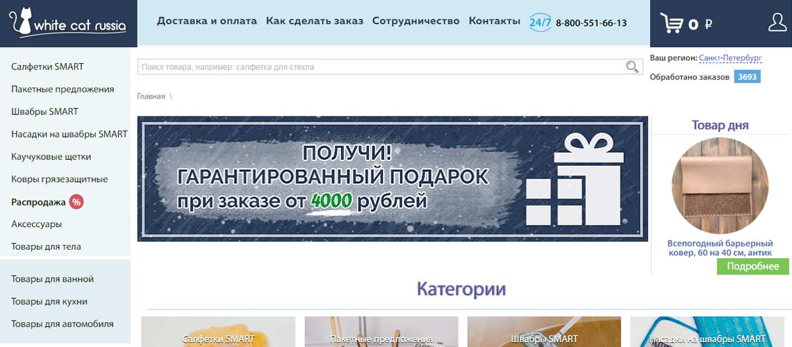 Интернет-магазин ЭкоПродукции
