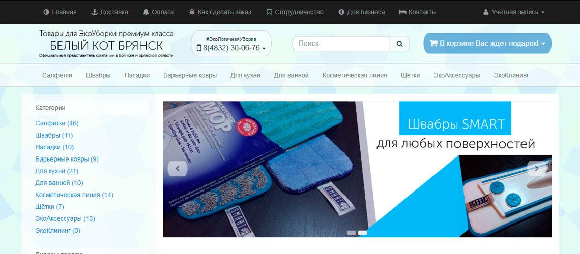 Интернет-магазин для компании «Белый Кот Брянск»